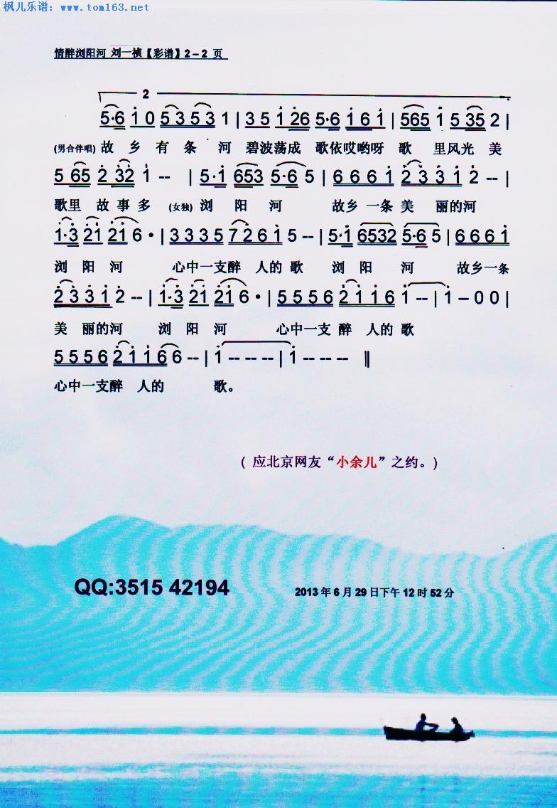 情醉浏阳河 简谱 歌谱—刘一祯,王亚平