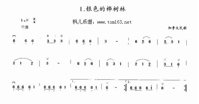 枫儿乐谱 乐谱库 乐器演奏乐谱 二胡曲谱 >> 正文:银色的桦树林
