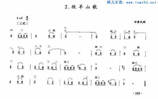 二胡曲谱-甘肃民歌