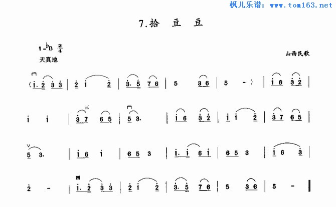 拾豆豆 二胡曲谱 山西民歌