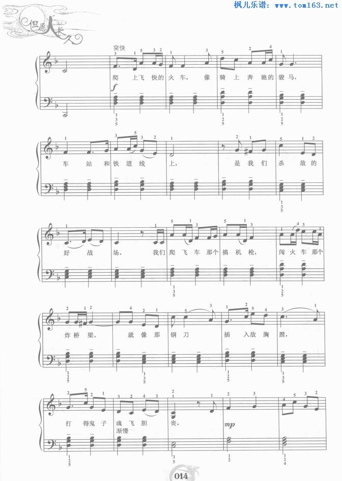 弹起我心爱的土琵琶 钢琴谱 五线谱