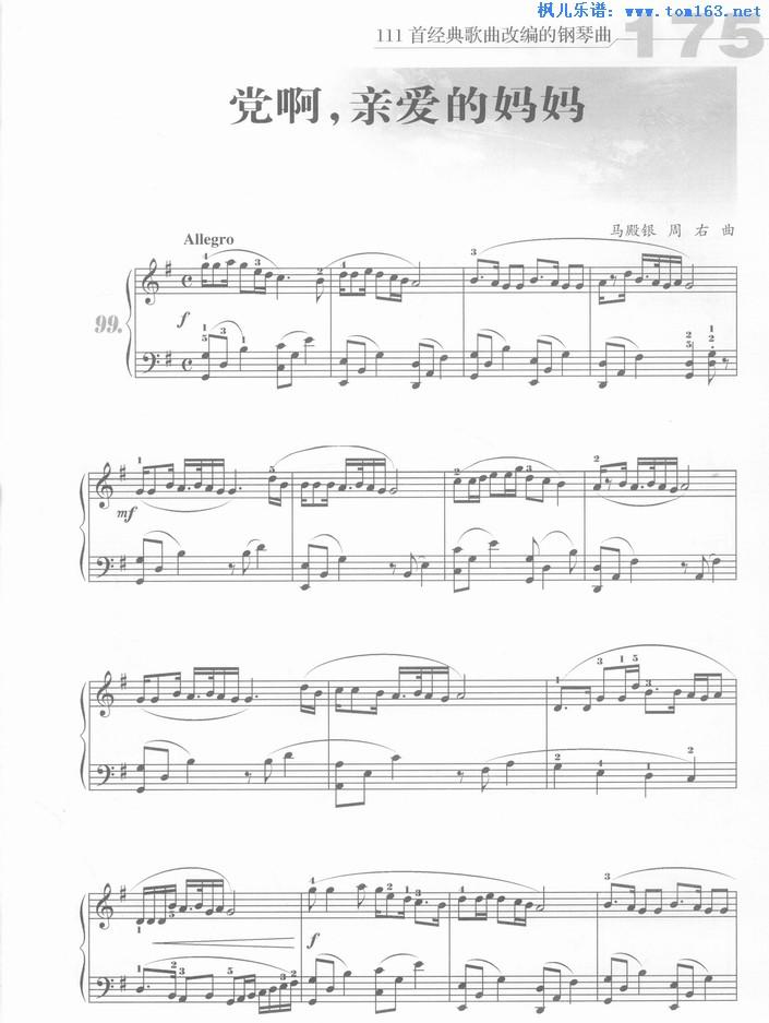 党啊,亲爱的妈妈 钢琴谱