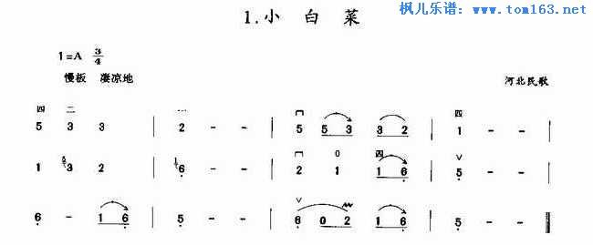 小白菜 二胡曲谱-河北民歌