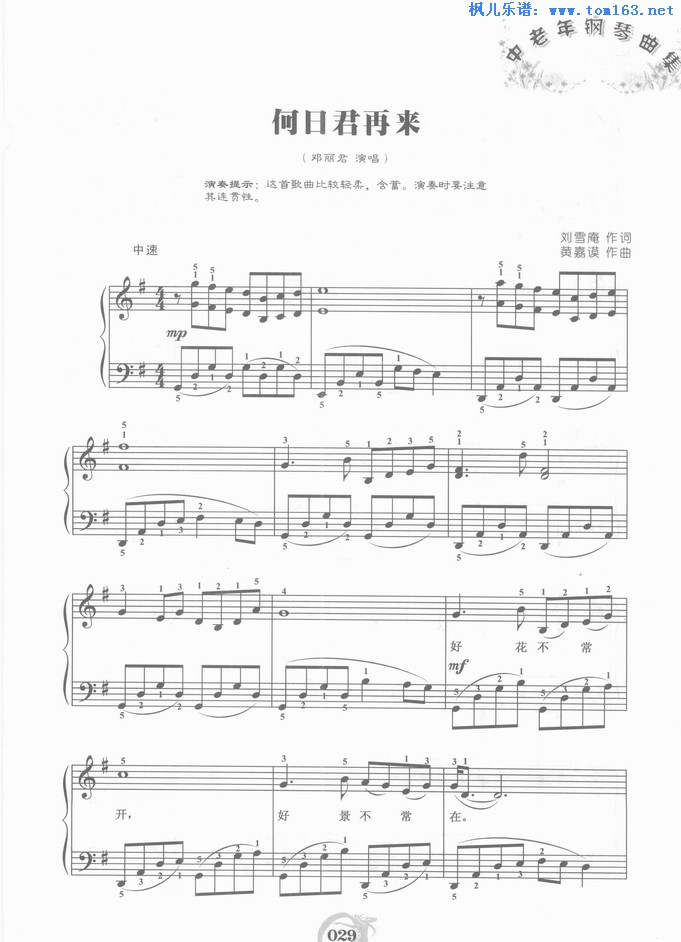 后来手提琴曲谱-邓丽君 钢琴谱 五线谱 何日君再来