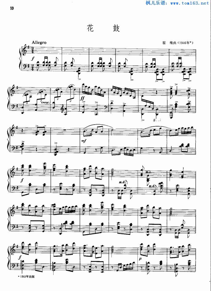 花鼓 钢琴谱