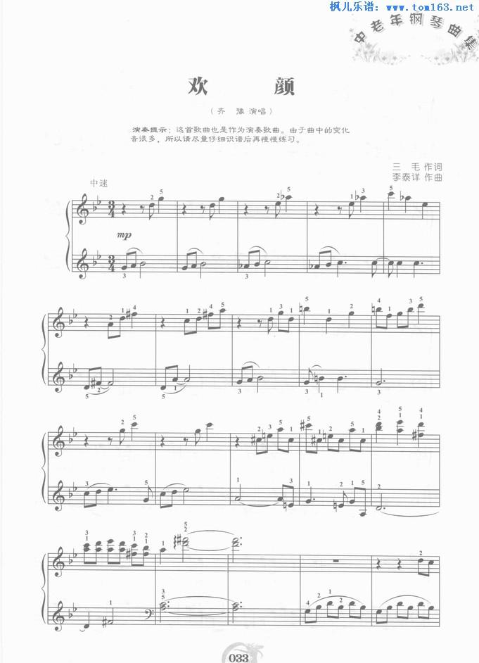 哈巴涅拉钢琴曲谱-欢颜 钢琴谱 五线谱 齐豫