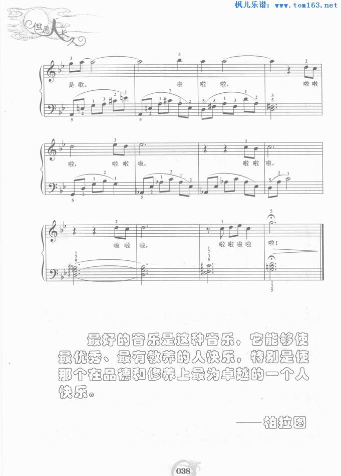 欢颜 钢琴谱 简谱 五线谱—齐豫