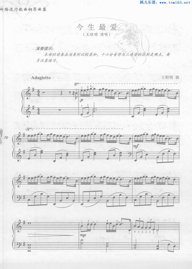 今生今世只爱你简谱-今生最爱 钢琴谱 五线谱 王程明