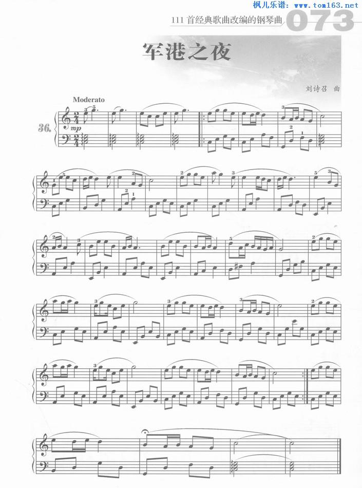 军港之夜 钢琴简谱 五线谱 苏小明