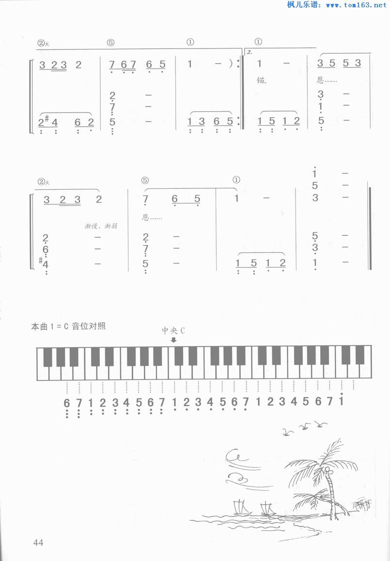 军港之夜 钢琴简谱 五线谱—苏小明
