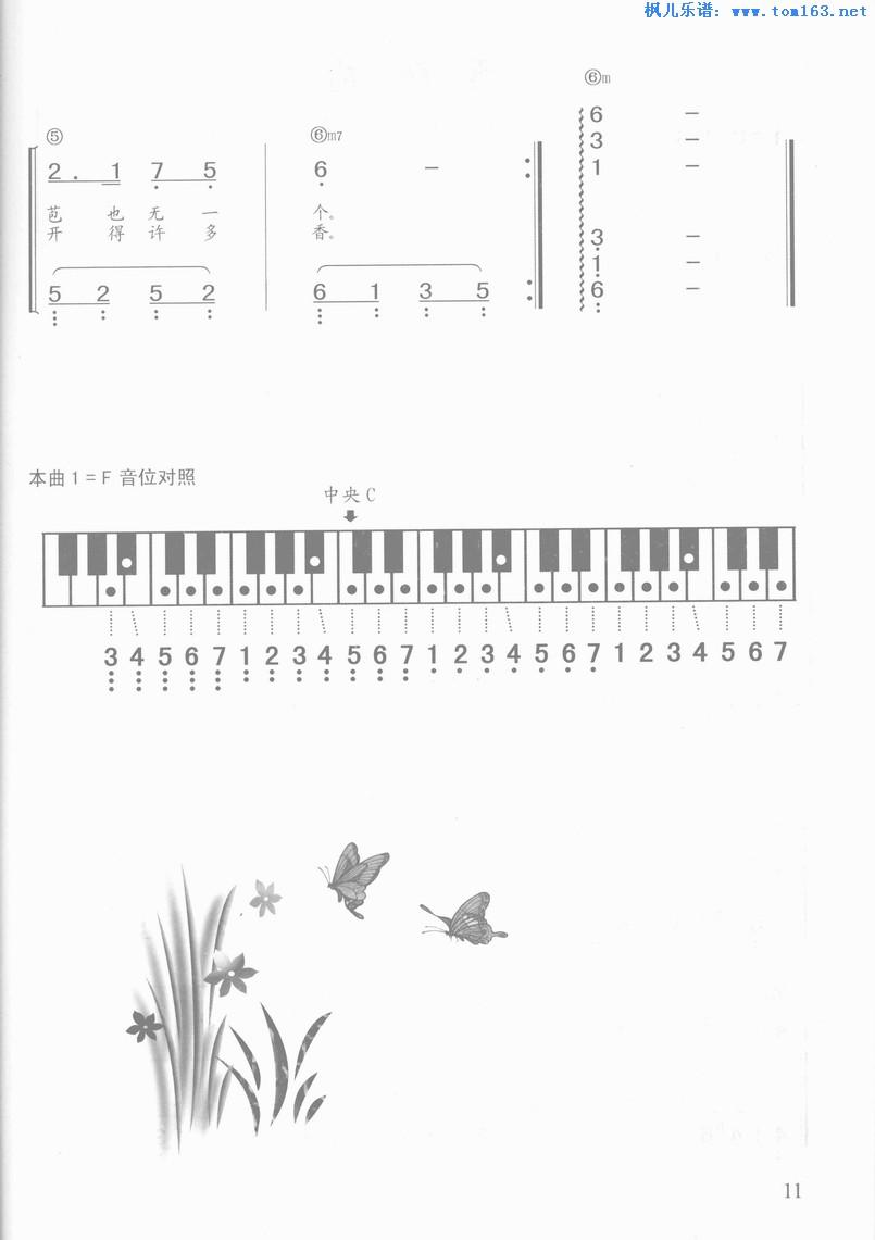 兰花草 钢琴谱 简谱