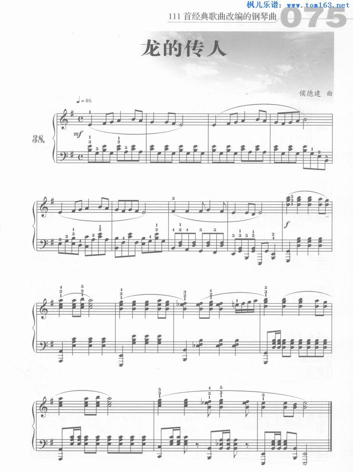 龙的传人 钢琴谱 五线谱—王力宏