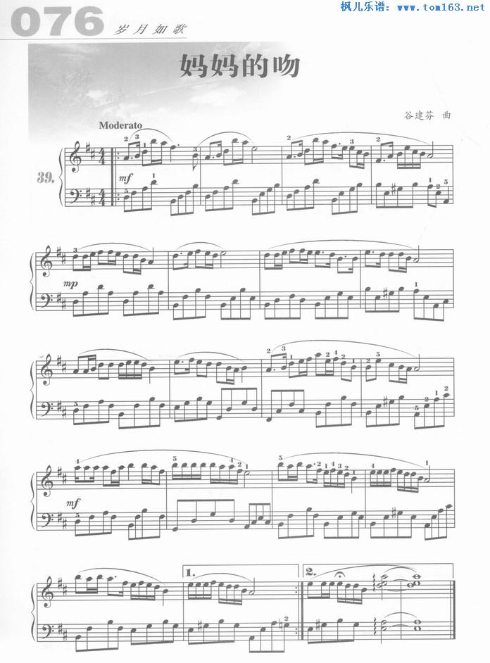 妈妈的吻 钢琴谱 五线谱