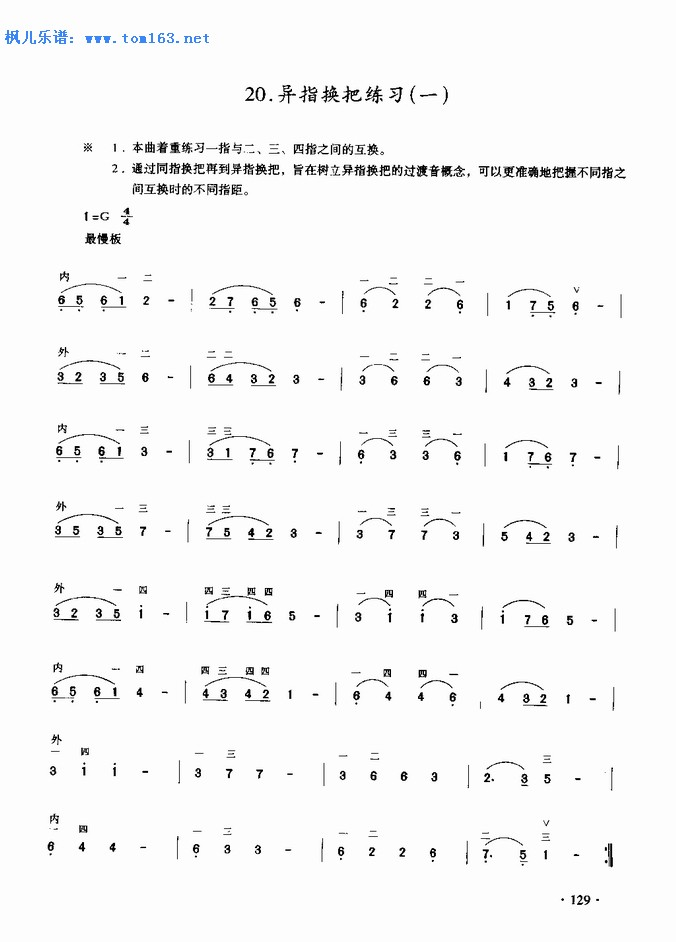 异指换把练习(一) 二胡曲谱