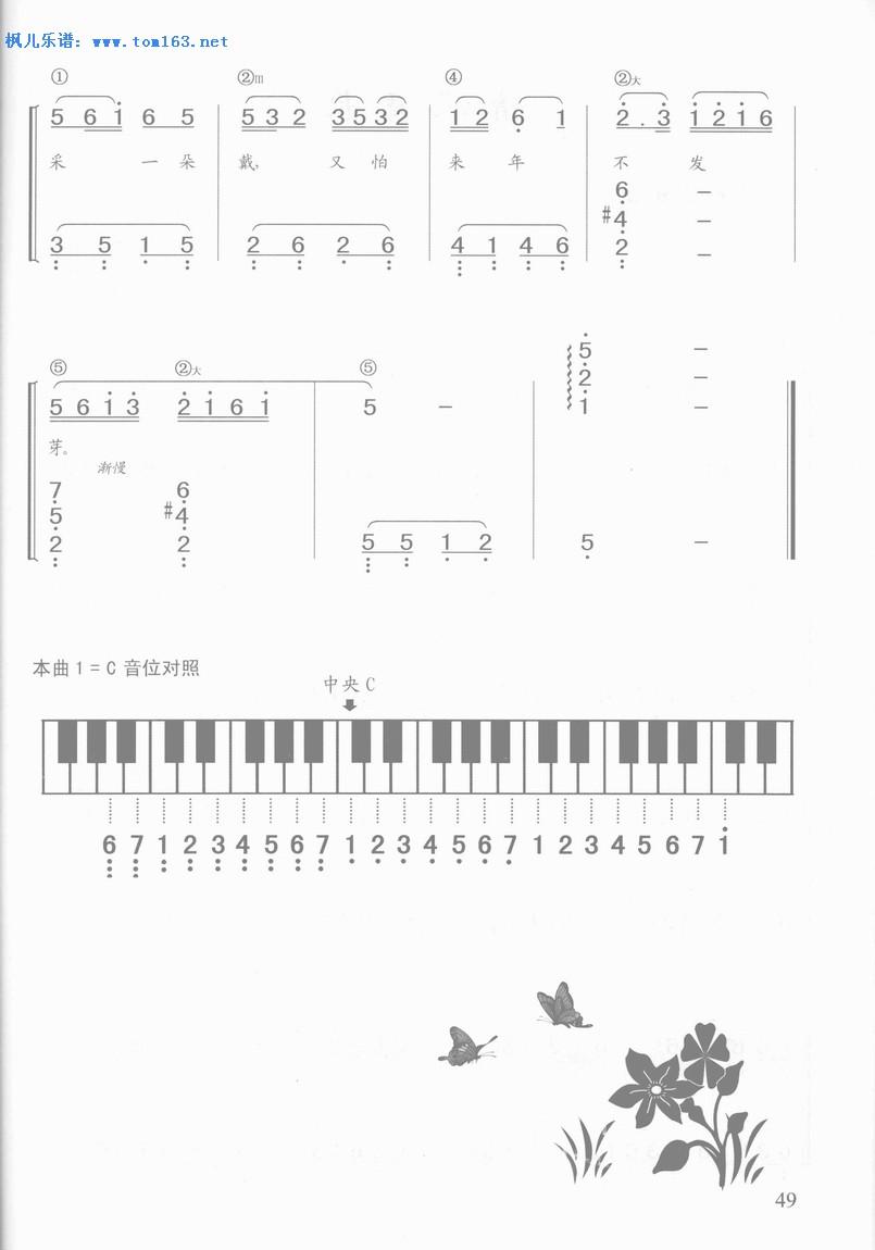 茉莉花 钢琴谱 五线谱 简谱