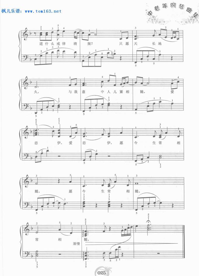 女儿情 钢琴谱 五线谱 钢琴简谱 吴静