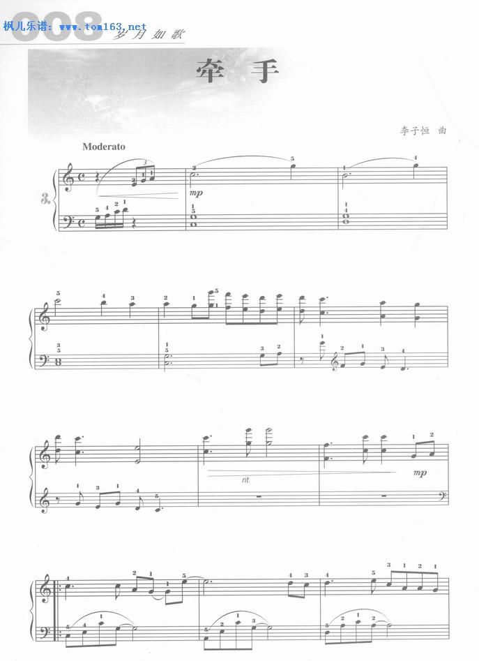 牵手 钢琴谱 五线谱 苏芮