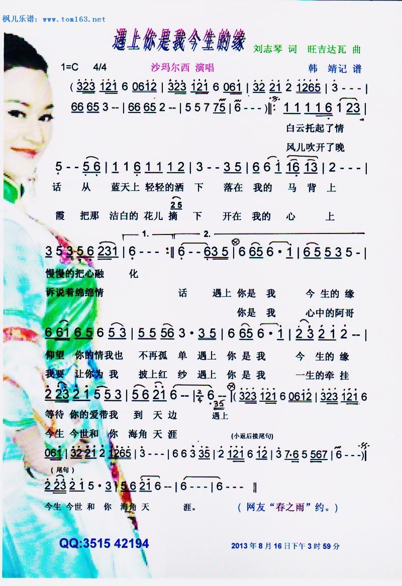 遇上你是我今生的缘 歌词 作词:刘志琴 作曲:旺吉达瓦 白云托起的情话