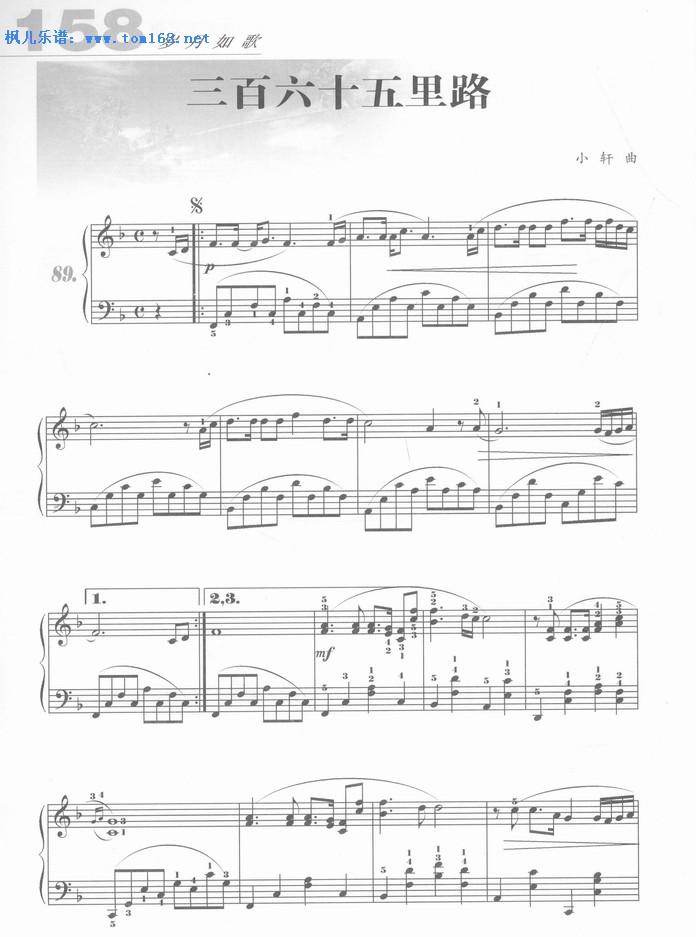 三百六十五里路 五线谱 文章/三百六十五里路 钢琴谱 五线谱—文章