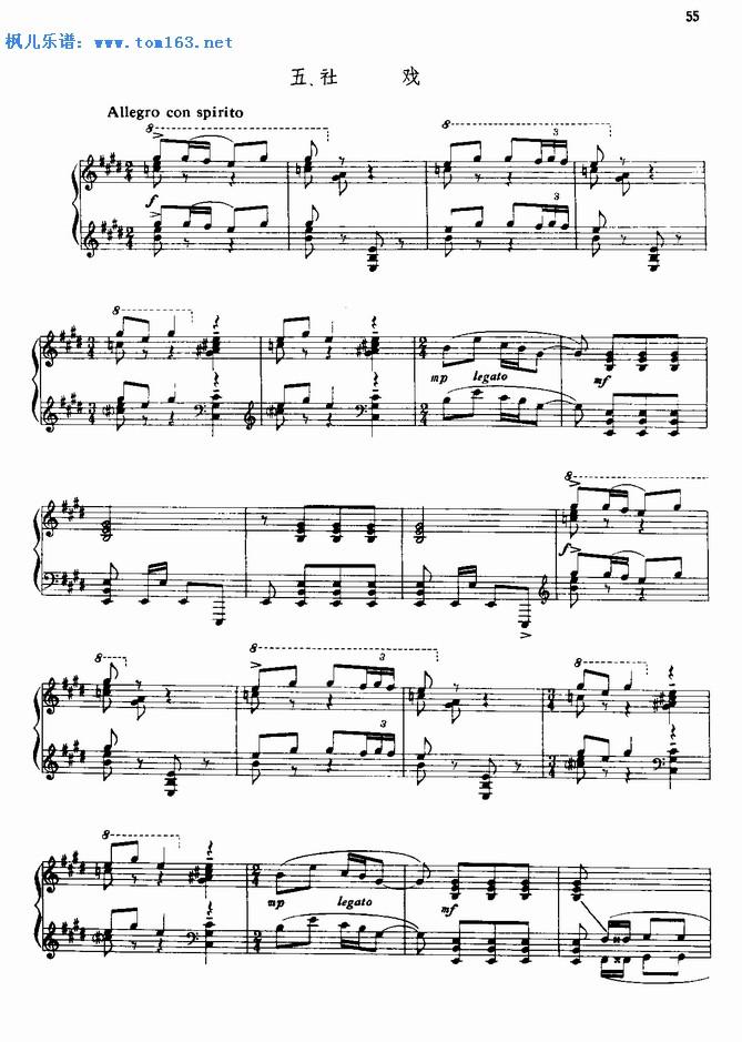 社戏 五线谱/社戏 钢琴谱 五线谱