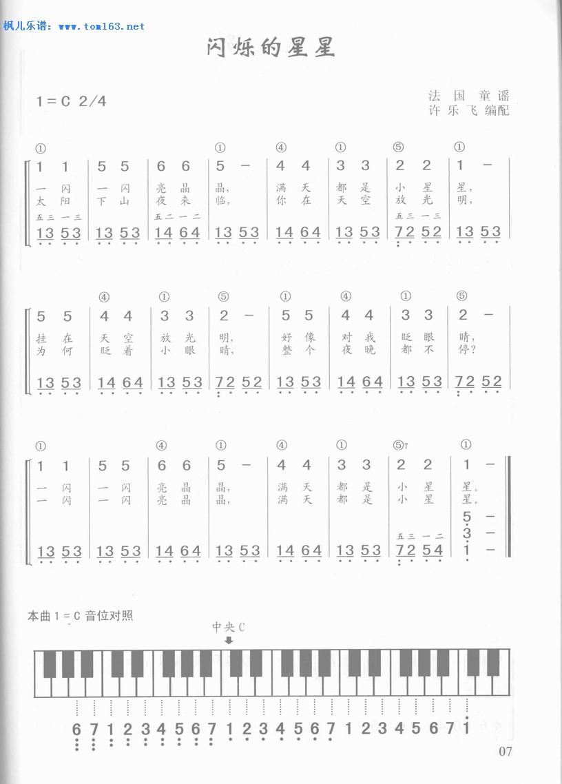 闪烁的星星 钢琴简谱图片