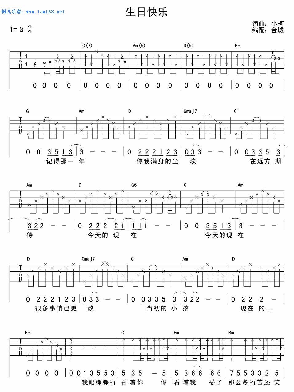 生日快乐 吉他谱 六线谱