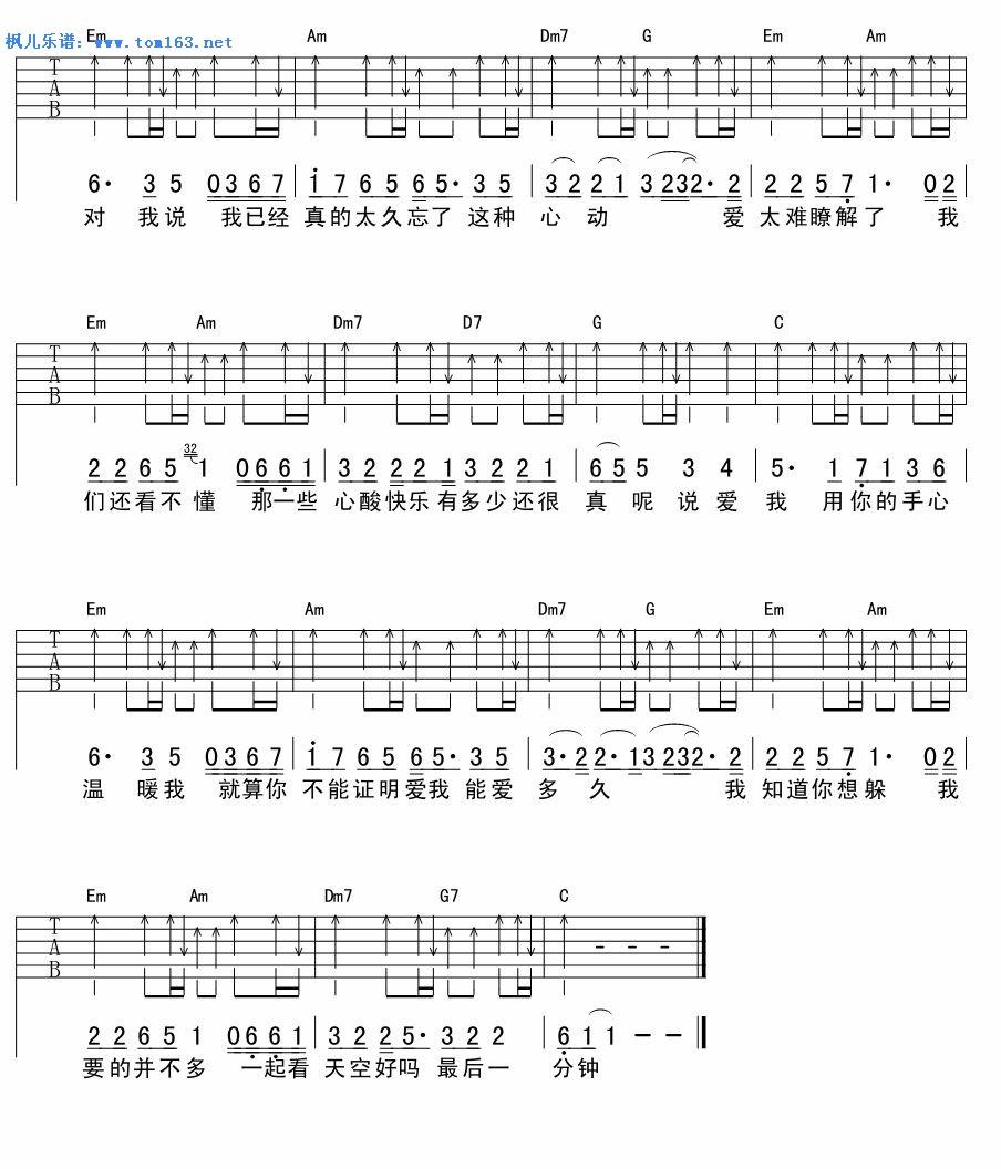说爱我 吉他谱 六线谱—梁一贞