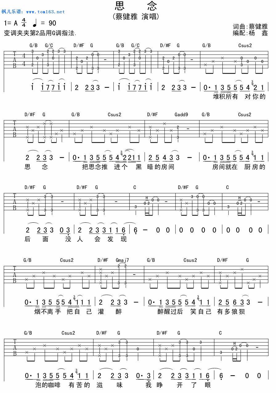 思念 吉他谱 六线谱—蔡健雅图片