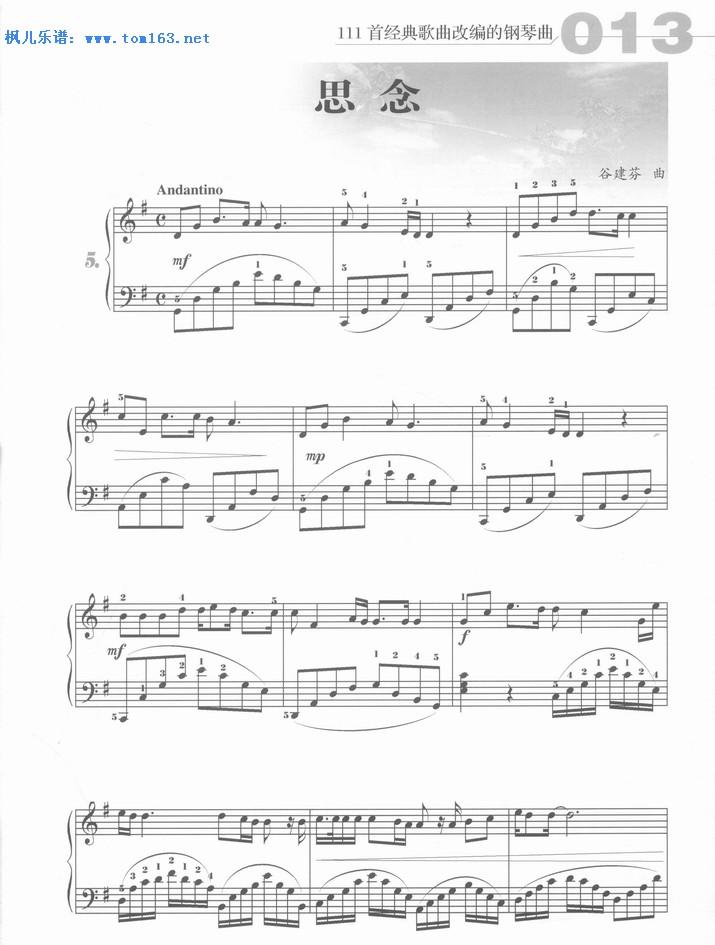 思念 钢琴谱 五线谱—毛阿敏