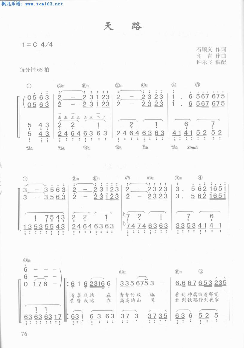 天路 钢琴简谱—韩红