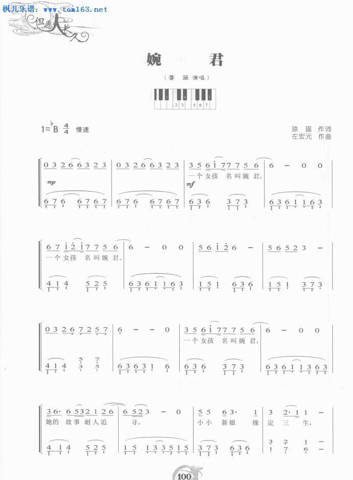 婉君 钢琴简谱—蔷薇