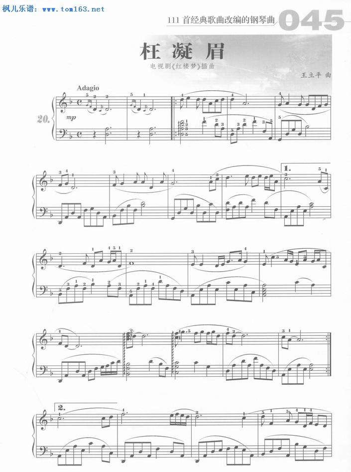 枉凝眉(电视剧《红楼梦》插曲)钢琴谱 五线谱