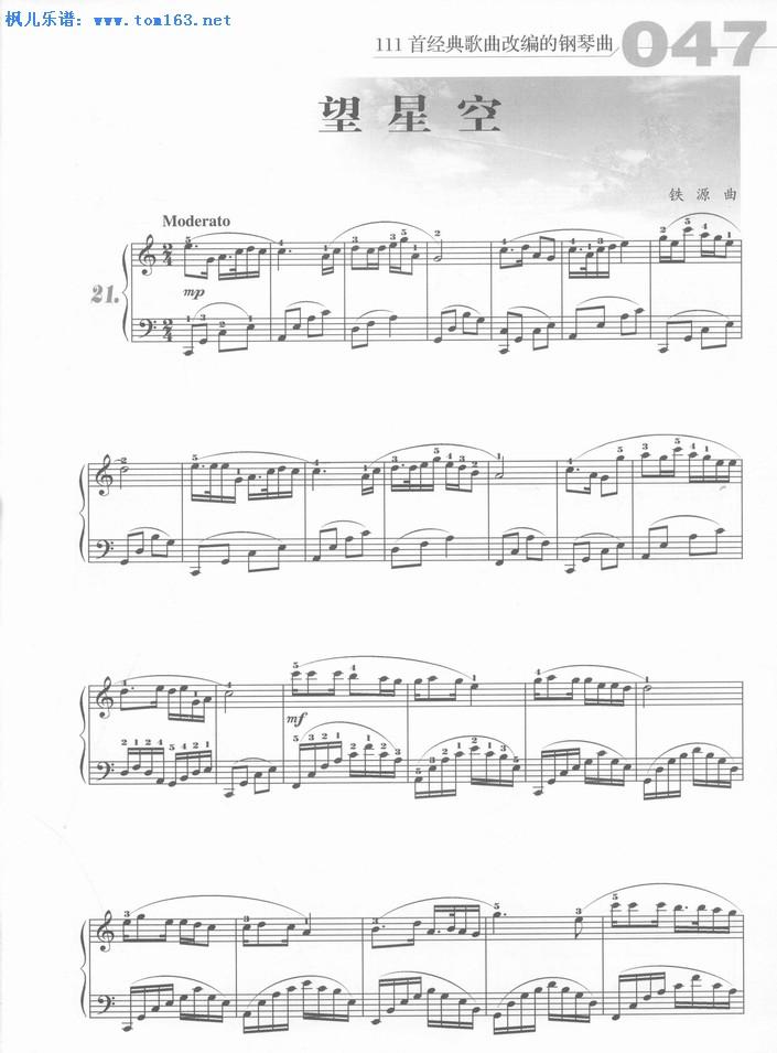望星空 钢琴谱 五线谱 阎维文