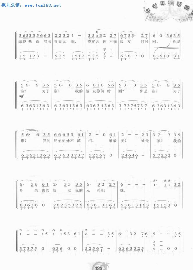 为了谁 钢琴简谱—祖海