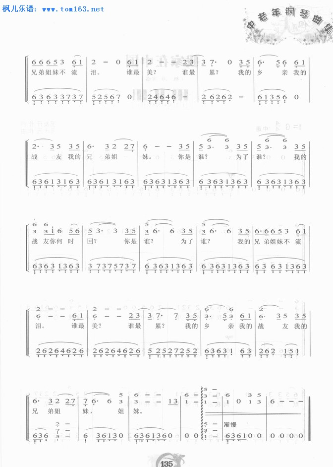 为了谁 钢琴简谱 祖海