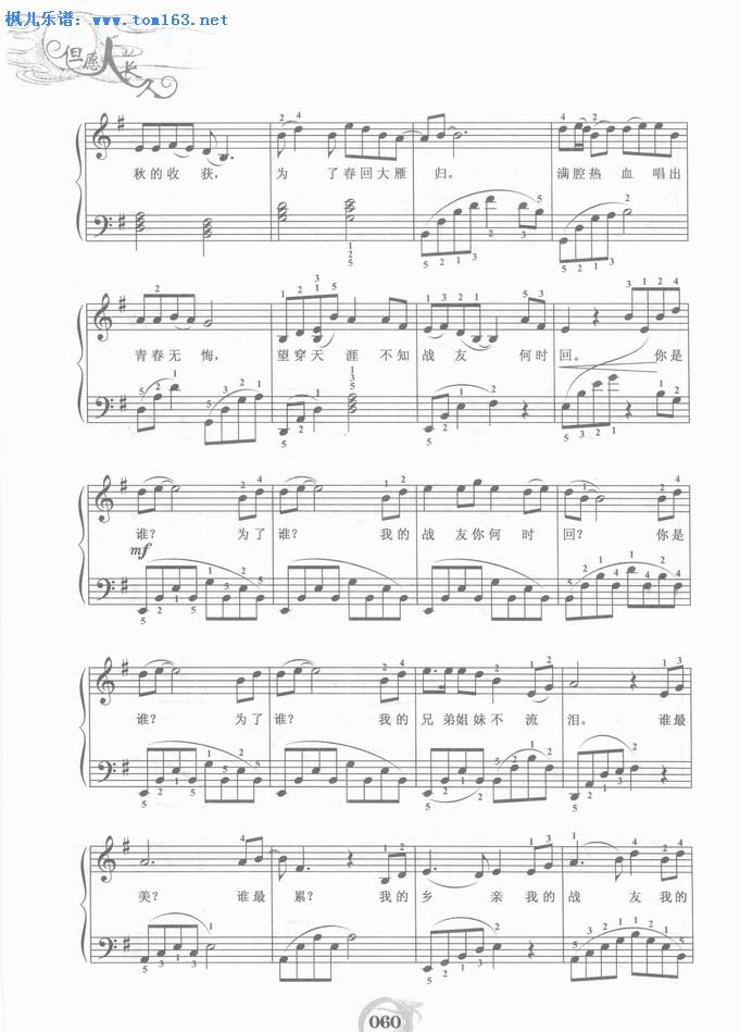 笛子为了谁歌词于歌谱