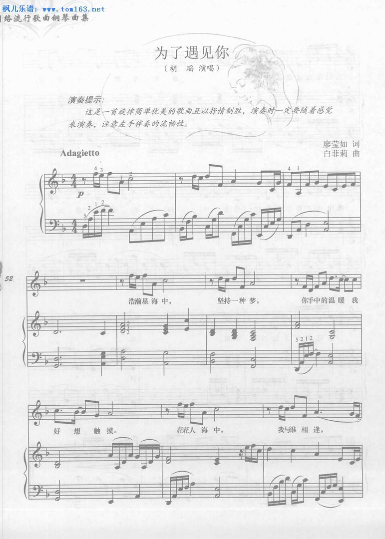 初次与你相遇的曲谱-为了遇见你 钢琴谱 五线谱 胡瑶