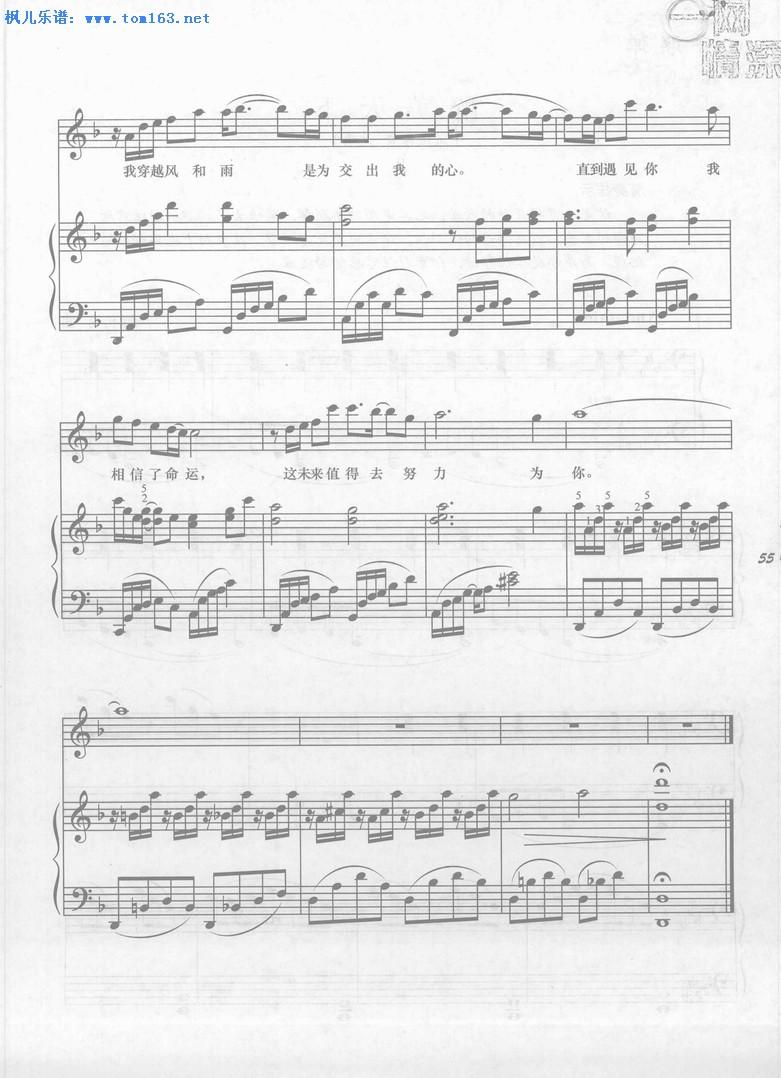 为了遇见你 钢琴谱 五线谱 胡瑶