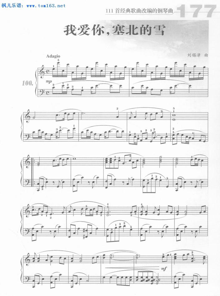 我爱你塞北的雪 钢琴谱 五线谱