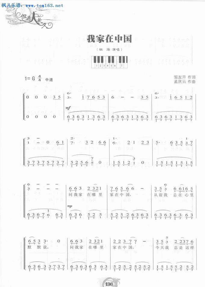 我家在中国 钢琴简谱—祖海