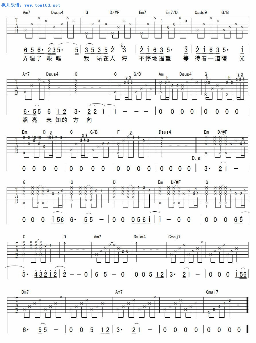 戴佩妮 吉他弹唱谱 六线谱