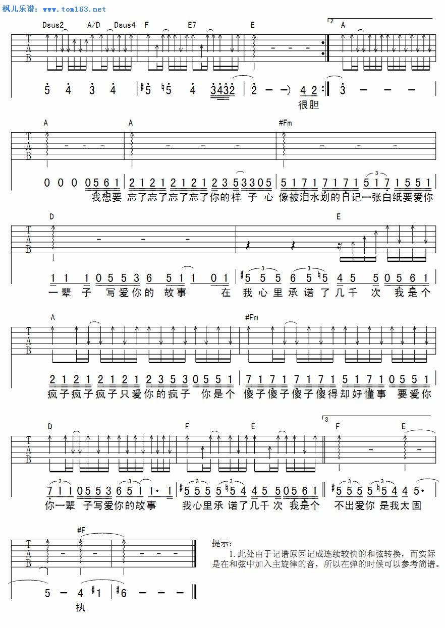 疯人愿 吉他弹唱谱 六线谱—魏晨