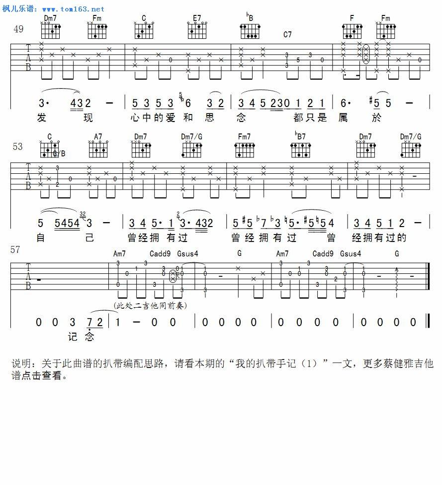 记念 吉他弹唱谱 六线谱 蔡健雅