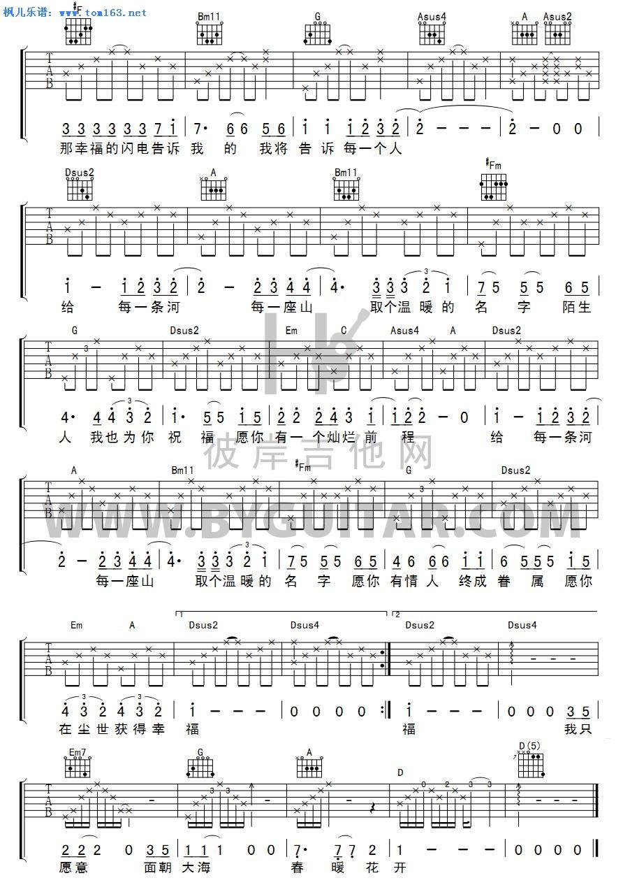 面朝大海春暖花开 吉他弹唱谱 六线谱—胡畔(彼岸编配)