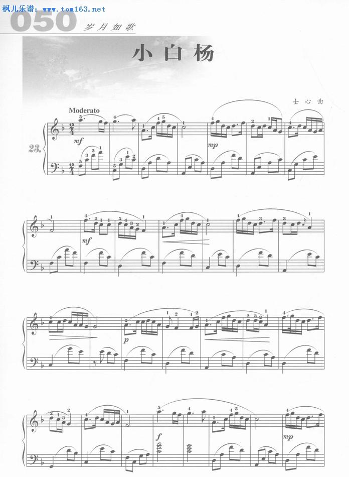 小白杨 钢琴谱 五线谱