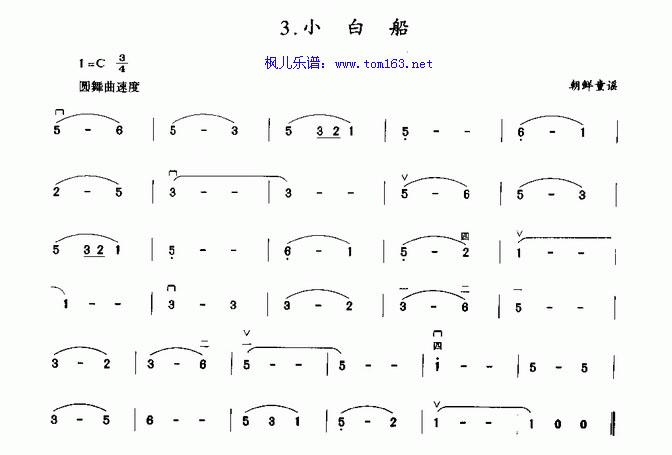 小白船 二胡曲谱—朝鲜童谣