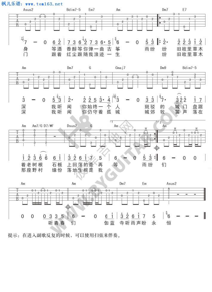 烟花易冷 吉他弹唱谱 六线谱 周杰伦 彼岸编配版