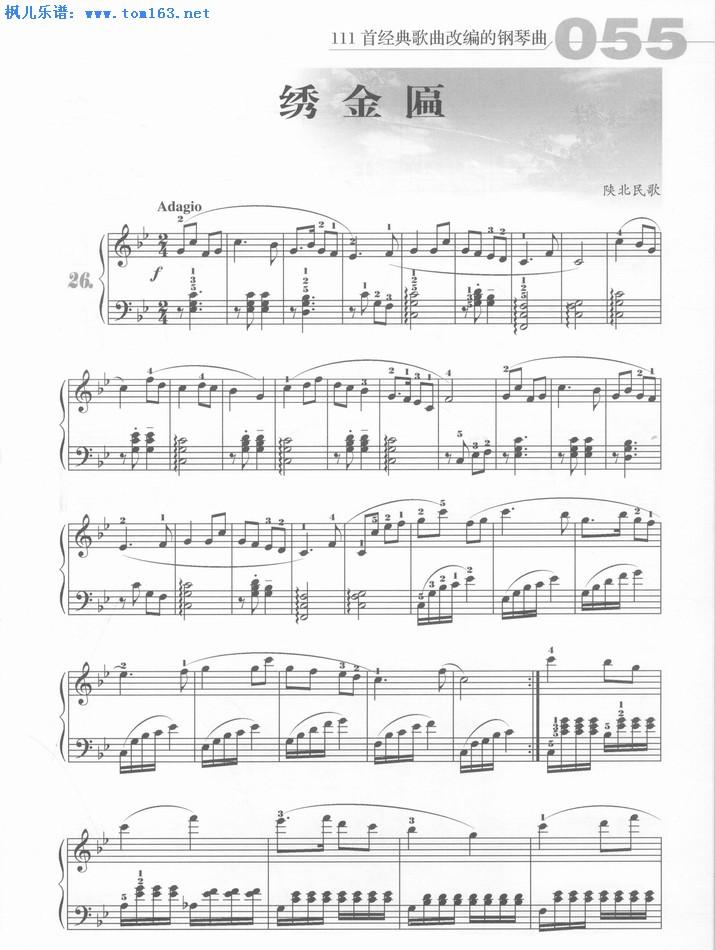 绣金匾 钢琴谱 五线谱—陕北民歌图片