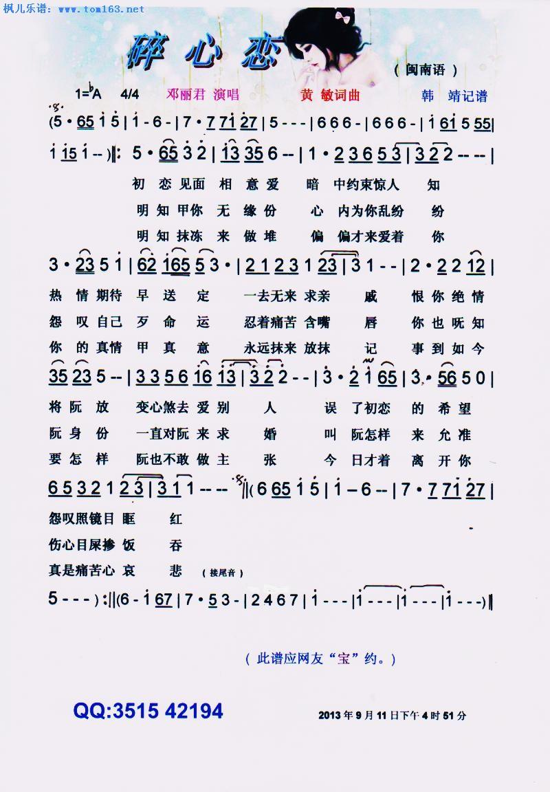 碎心恋(闽南语)简谱 歌谱—邓丽君