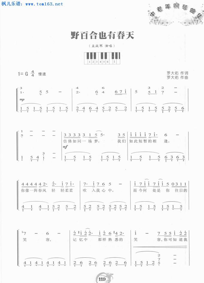 野百合也有春天 钢琴简谱—孟庭苇